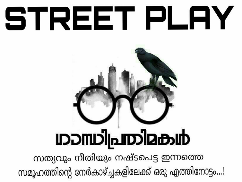 Street Play Performance of NSS volunteers on  Thursday 22nd Feb at 04:10 PM