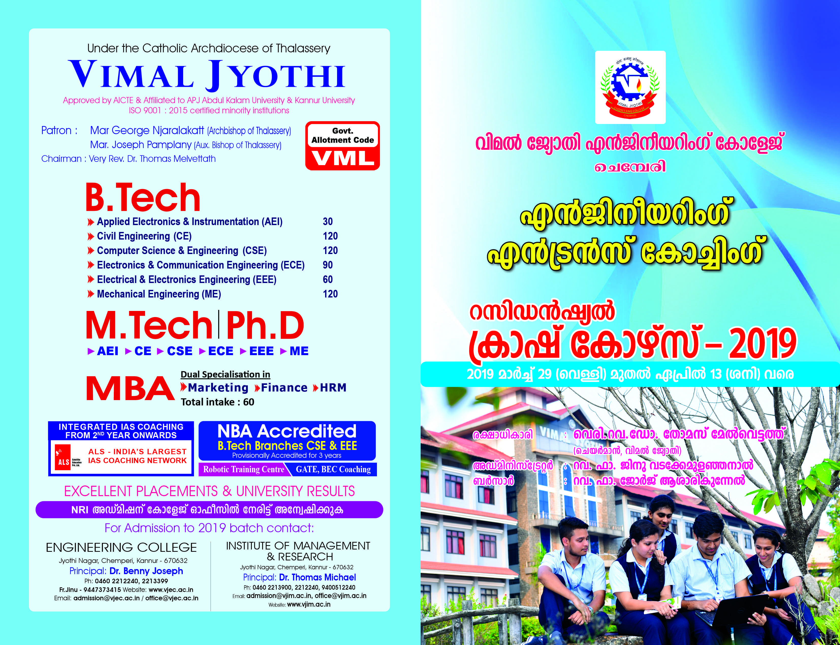 Engineeing entrance crash course at Vimal Jyothi